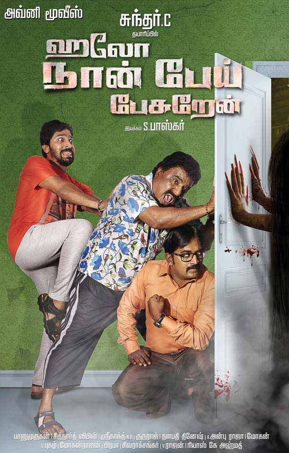 A Phone Call (Hello Naan Pei Pesuren) 2020 Hindi Dubbed 720p HDRip 700MB Download