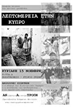 Leptomereia stin Kypro