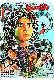 The Snake Man Poster