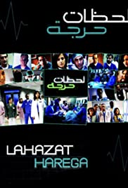 Lahzat harega (TV Series 2007– ) - IMDb
