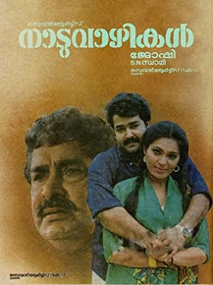 Mohanlal Naaduvazhikal Movie