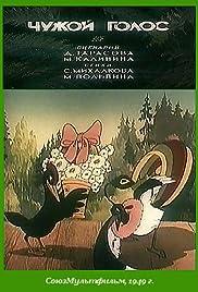 Chuzhoy golos Poster