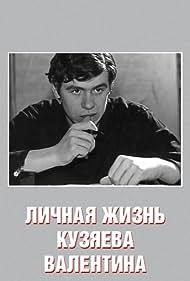 Lichnaya zhizn Kuzyaeva Valentina (1968)
