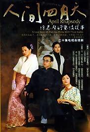Ren jian si yue tian Poster