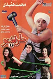 film mohamed hinidi ya ana ya khalti