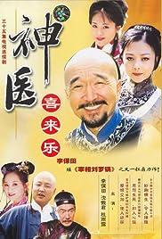 Shen yi xi lai le Poster - TV Show Forum, Cast, Reviews