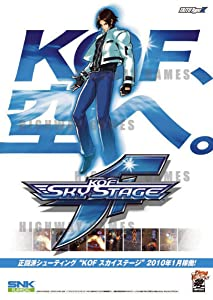 Watch free movie new KOF: Sky Stage by [mpeg]
