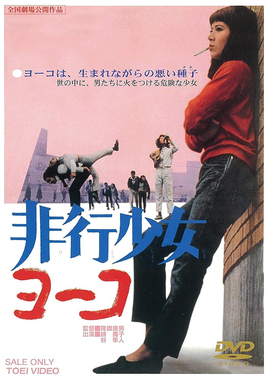Hikô shôjo Yôko (1966)