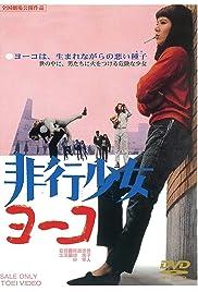 Hikô shôjo Yôko Poster