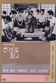 Sakura-tai Chiru Poster