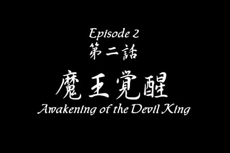 The movie downloads torrent Awakening of the Devil King [480x640]