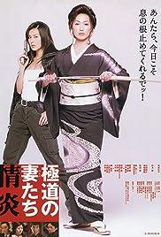 Yakuza Ladies: Burning Desire Poster