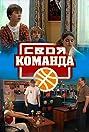 Svoya komanda (2007) Poster