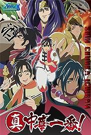Shin Chuuka Ichiban! Poster