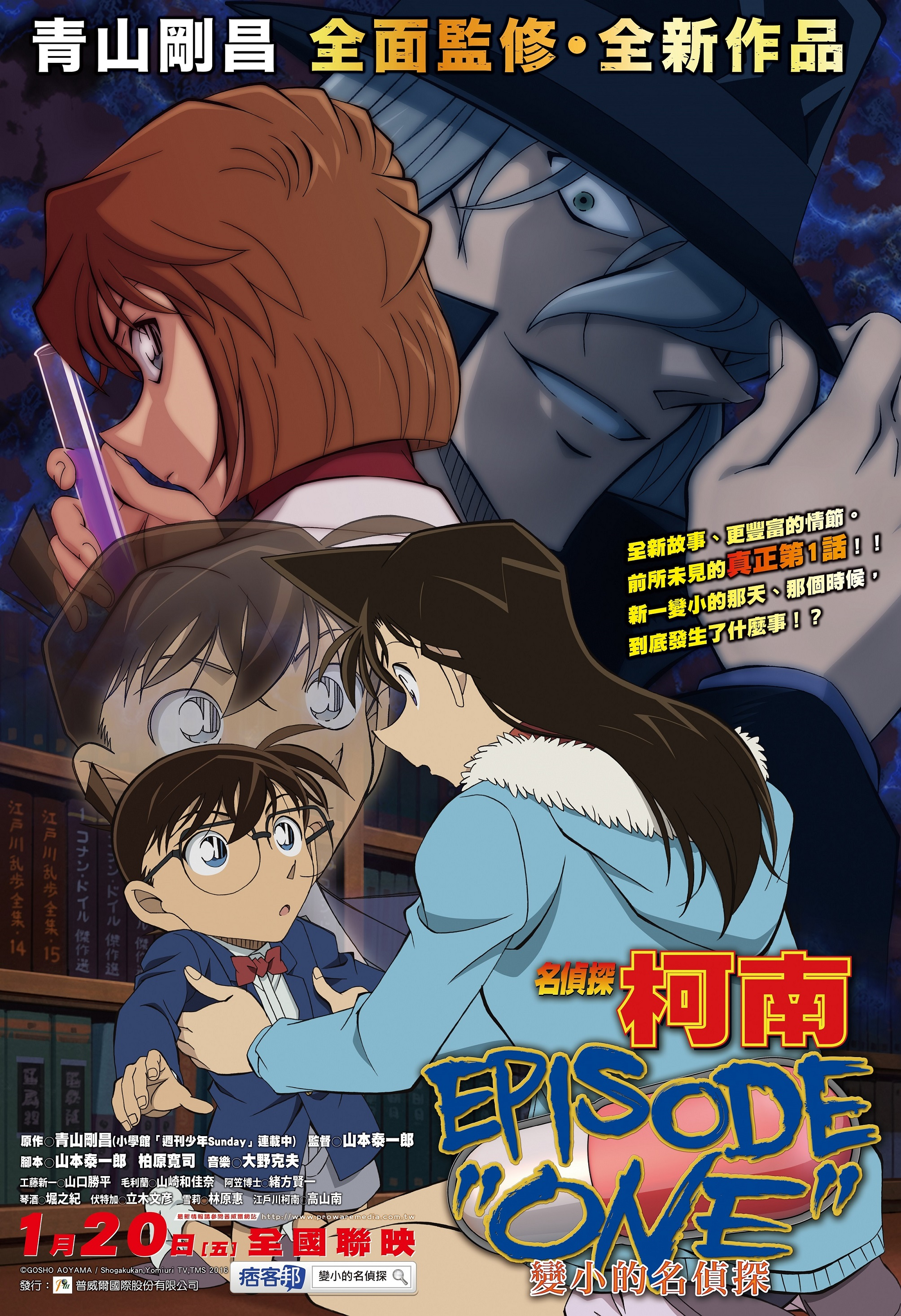 Detective Conan: Episode One - The Great Detective Turned