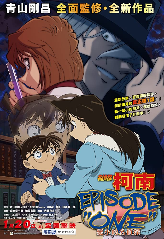 Detective Conan: Episode One – The Great Detective Turned Small (Indonesian Dubbed)