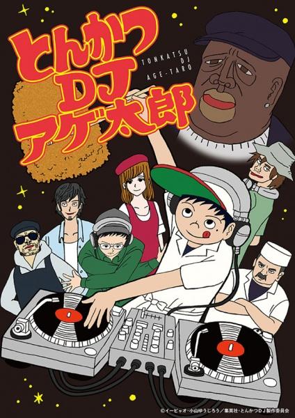 دانلود زیرنویس فارسی سریال Tonkatsu DJ Agetarō