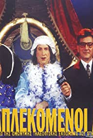 Oi diaplekomenoi (2000)