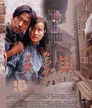 Xiaoqing Liu Hibiscus Town Movie