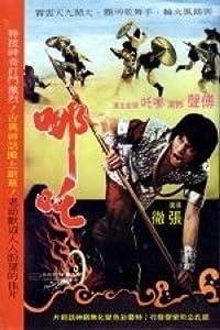 Watch comedy online movies Jian ying shen deng Taiwan [480x640]