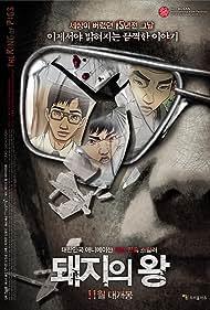 Dwae-ji-ui wang (2011)