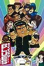Rokudenashi Blues 1993 (1993) Poster