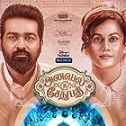 Jagapathi Babu, Taapsee Pannu, and Vijay Sethupathi in Annabelle Sethupathi (2021)
