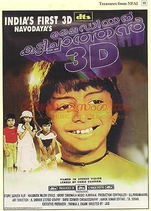 My Dear Kuttichaathan movie, song and  lyrics