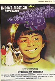 My Dear Kuttichaathan