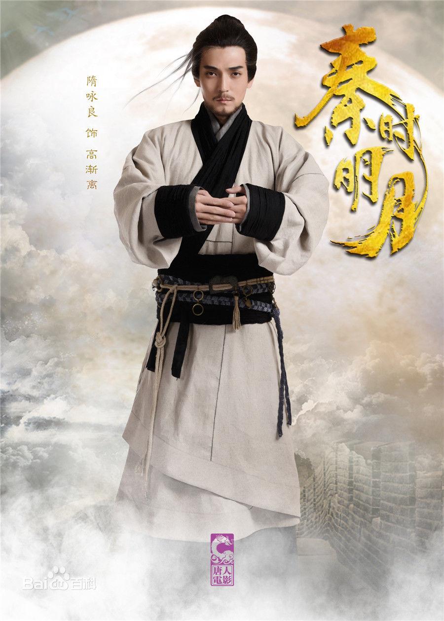 Qin shi ming yue (2015)