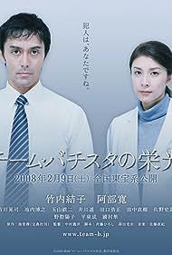 Chîmu bachisuta no eikô (2008)