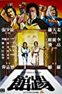 The Challenger (1979) Poster