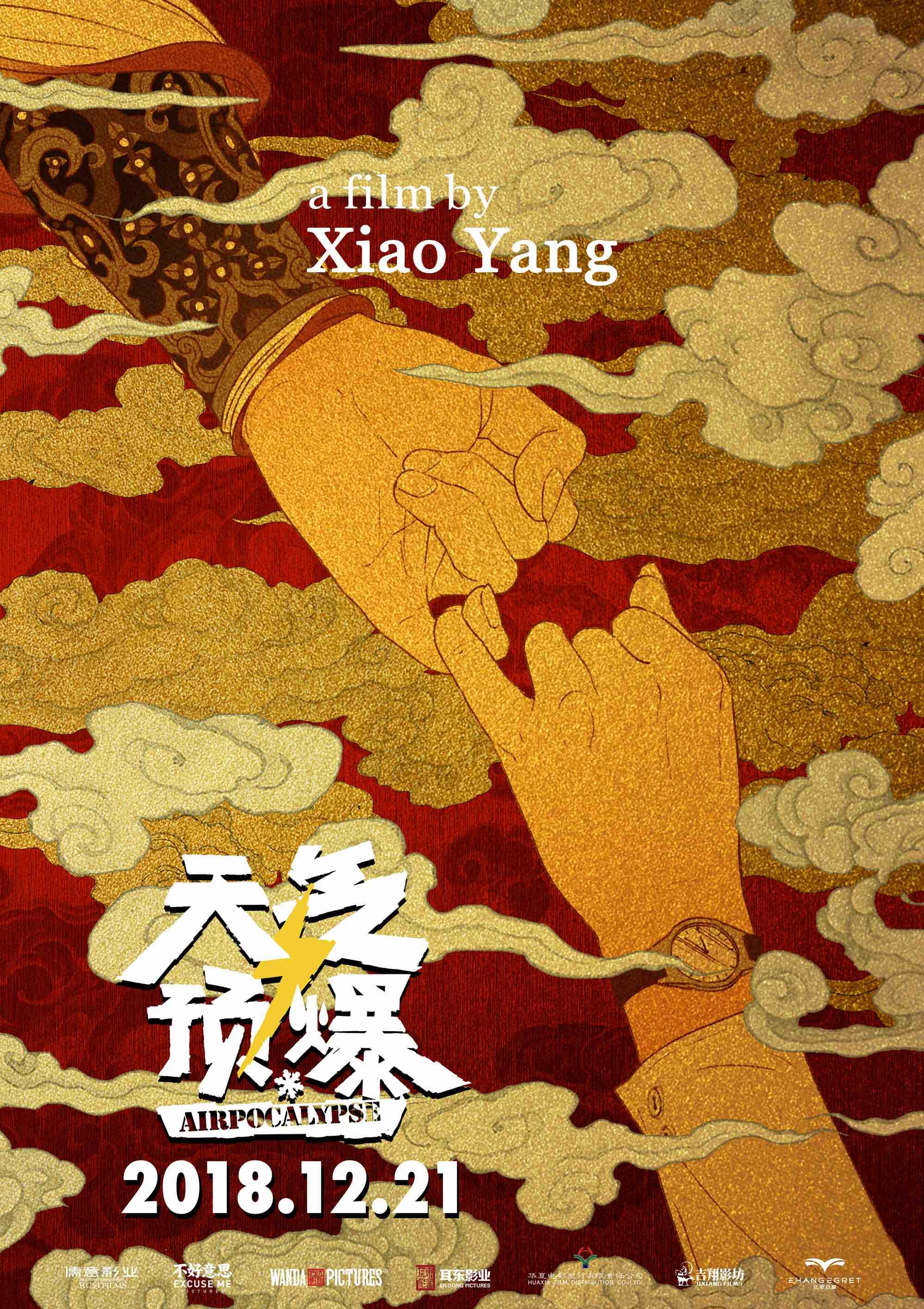 Citaten Rumi Lengkap : Tian qi yu bao 2018 imdb