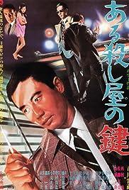Aru koroshiya no kagi Poster