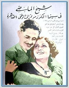 Shabah el madi none