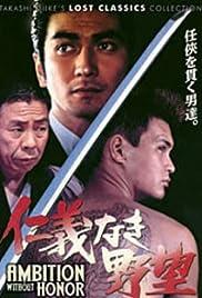 Jingi naki yabô Poster