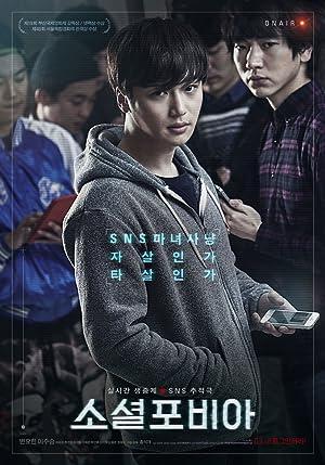 So-syeol-po-bi-a (2014)
