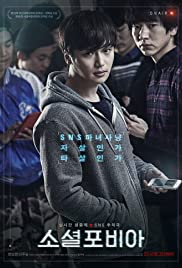 So-syeol-po-bi-a Poster