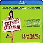 Afstiros katallilo (2008)
