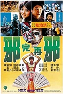 Latest english movie downloads Xie wan zai xie Hong Kong [WQHD]