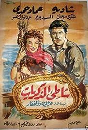 The Shore of Memories Poster