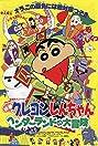 Kureyon Shinchan: Hendarando no Daiboken