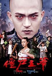 Hopping Vampire VS Zombie Movie