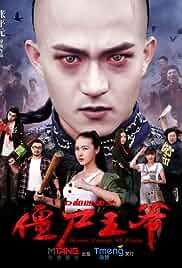 Jiang shi wang ye