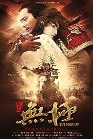 Wu ji (2005)