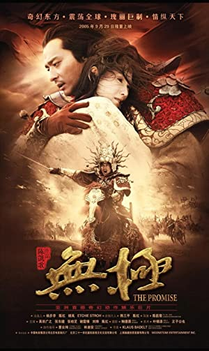 Kaige Chen The Promise Movie