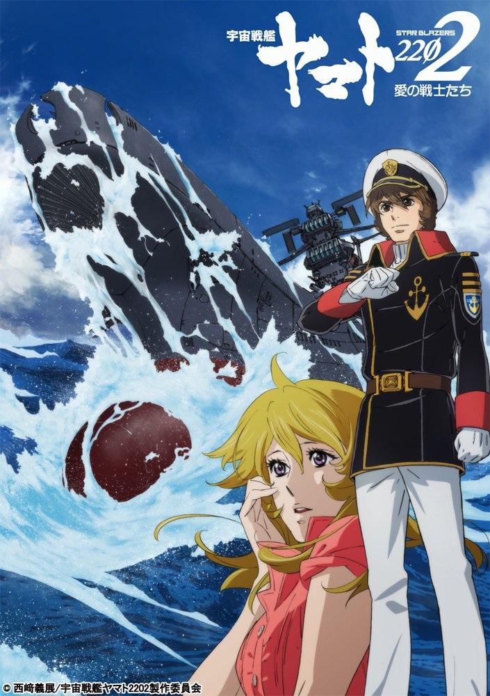 دانلود زیرنویس فارسی سریال Space Battleship Yamato 2202: Warriors of Love