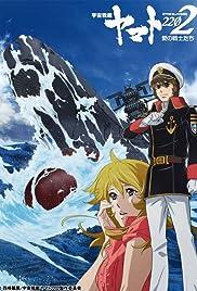 Uchuu Senkan Yamato 2202: Ai no Senshitachi Poster