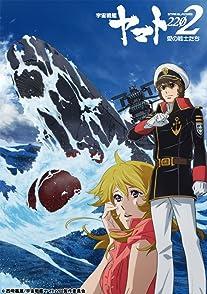 Uchuu Senkan Yamato 2199 Hoshi-Meguru Hakobune The Movieพิฆาตยามาโต้