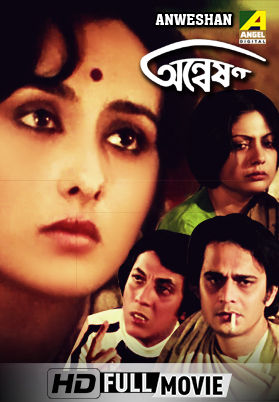 Anweshan ((1984))